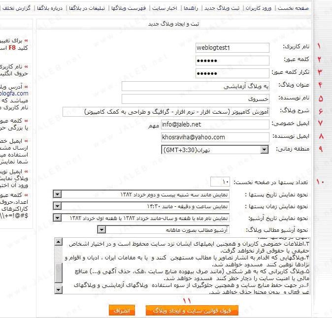 آموزش تصویری ساخت وبلاگ به صورت کامل
